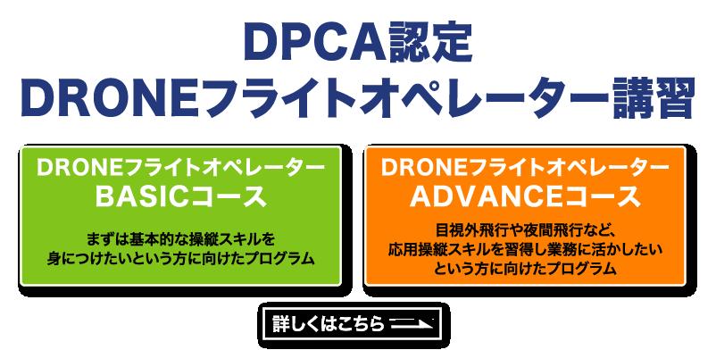 DPCA認定フライトオペレーター講習